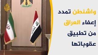 واشنطن تمنح العراق مهلة إضافية للاستيراد من إيران     -