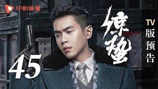 惊蛰 第45集 大结局 TV版预告(张若昀、王鸥、孙艺洲、阚清子 领衔主演)