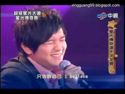 蔡政霖(20100528):I Believe / 范逸臣