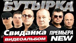 НОВЫЙ АЛЬБОМ! БУТЫРКА - СВИДАНКА / ВИДЕОАЛЬБОМ/2016