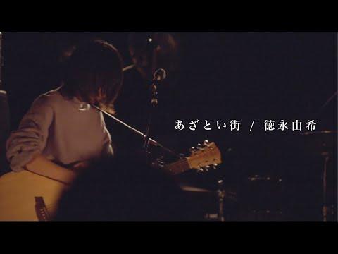 徳永由希「あざとい街」2020.12.30 at 2nd LINE