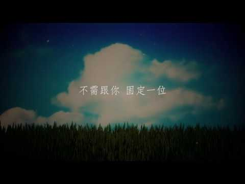 【橡筋】Lyrics Video 文字版 - 周國賢  (8may2018)