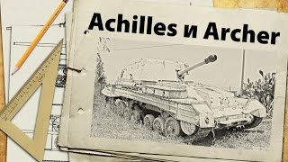 Achilles и Archer - да они издеваются