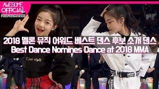 나하은 (Na Haeun) - 2018 멜론 뮤직 어워드 베스트 댄스 후보소개 댄스 (2018 Melon Music Awards Best Dance Nominees Dance)