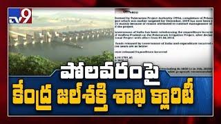 Center gives clarity on Polavaram project!..
