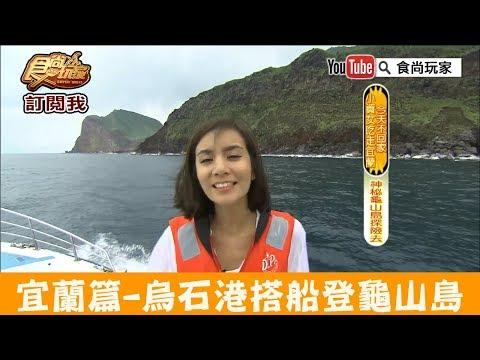 【宜蘭頭城】烏石港搭船龜山島「繞島+登島」半日遊行程!食尚玩家