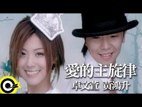 卓文萱&黃鴻升-愛的主旋律 (官方完整版MV)