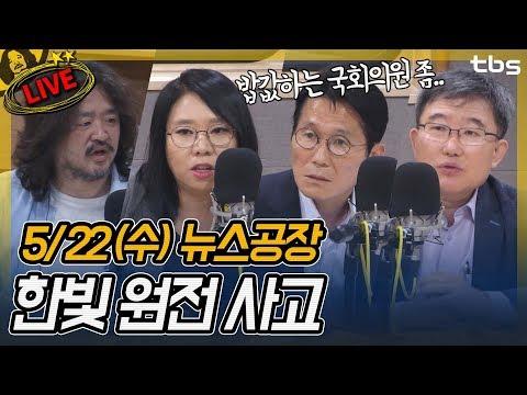 5월 22일 (수) 김어준의 뉴스공장 LIVE (tbs TV/FM)