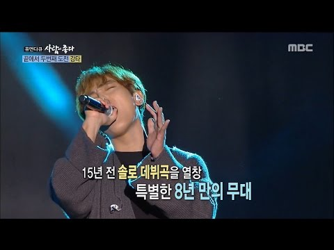 [Human Documentary People Is Good] 사람이 좋다 - KangTa is singing on Korea stage in eight years 20161030
