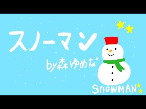 冬の曲 「スノーマン」by森ゆめな