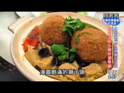 台北美味小館@林森南路♥超大獅子頭x魚頭砂鍋x東坡肉x老上海菜飯♥食尚玩家也說讚!!