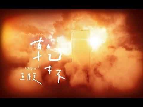 【暗§之●領◎域】五月天 - 乾杯 - KTV