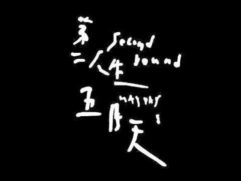 五月天【有些事現在不做一輩子都不會做了】 (CD ver.)