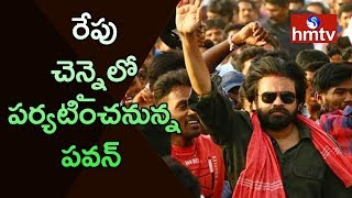 JanaSena Chief Pawan Kalyan to Visit Chennai Tomorrow | hmtv