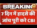 Unnao Case: Complete The Probe In Accident Case In 7 days: SC | ABP News