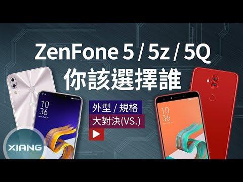 ASUS ZenFone 5 / 5z / 5Q(5 Lite) - 你該選擇誰? | 大對決#32【小翔 XIANG】