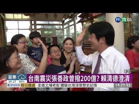 台南震災張善政曾撥200億? 賴清德澄清 | 華視新聞 20190623