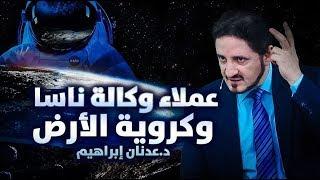 الدكتور عدنان إبراهيم l عملاء وكالة ناسا وكروية الأرض     -