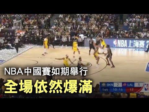 10月10日湖人隊和籃網隊季前賽在上海如期舉行,雖然之前官媒對NBA批判及取消了賽前所有活動,亦有不少球迷在機場及酒店守候,據網上圖片顯示,全場仍然爆滿。