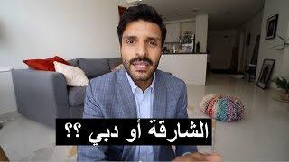 أيهما أفضل : العيشة في دبي أو الشارقة     -