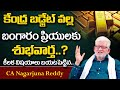 CA Nagarjuna Reddy Analysis on Union Budget is effect on Gold Prices Decreased..? | Today Gold Rate
