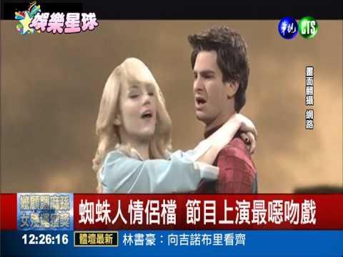 蜘蛛人情侶檔 上節目搞笑熱吻