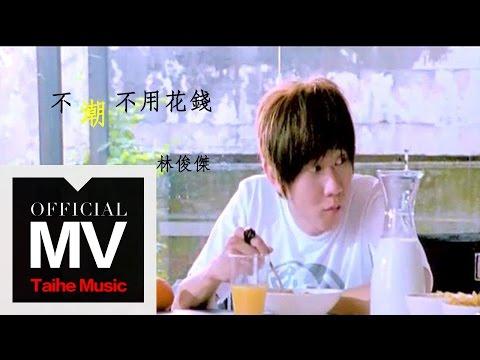 JJ Lin: High Fashion 林俊傑 不潮不用花錢 [Feat. BY2]