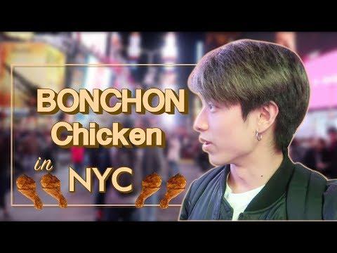บรรยากาศ ไก่BonChon ใน New York City!!! | KAYAVINE