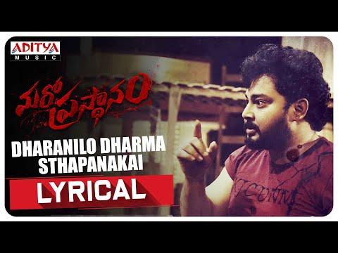 Dharanilo Dharma Sthapanakai Lyrical Video- Maro Prasthanam movie- Tanish, Musskan