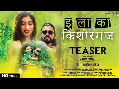 Ilaaka Kishorganj : Official Teaser   Rohit RK, Shikha Swaroop, J Nutan Punkaj