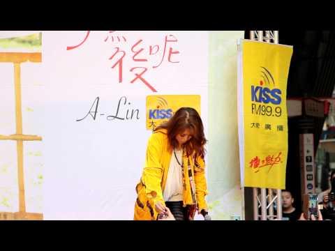 3/16 A-Lin-溫柔累了&Woman in Love【高雄夢時代幸福廣場簽唱會】