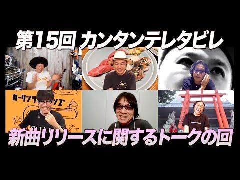 ゲスト:カーリングシトーンズ / 第15回 新曲リリースに関するトークの回 『カンタンテレタビレ』