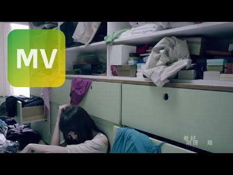 汪小敏《沒你的週末》Official 完整版 MV [HD]