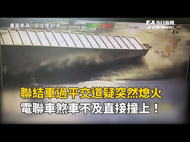 影/聯結車卡平交道遭火車撞上 台鐵楠梓車禍釀4傷