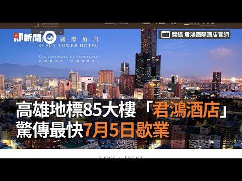 高雄地標85大樓「君鴻酒店」 驚傳最快7月5日歇業