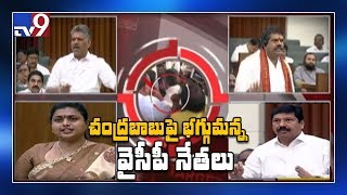 AP Assembly: YSRCP MLAs Slam Chandrababu Calling CM Jagan ..