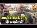 Half of Bikaner favours Modi government | Rajasthan Election