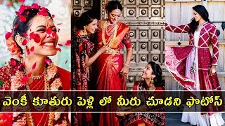 Viral: Venkatesh daughter Ashritha wedding unseen moments..