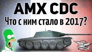 AMX CDC - Что с ним стало в 2017?