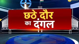 Chunav India Ka: Watch this segment for latest updates of Election in Phase 6