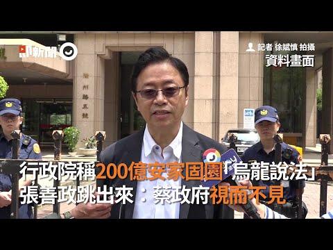 行政院稱200億安家固園「烏龍說法」 張善政跳出來:蔡政府視而不見