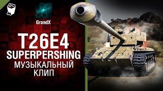 T26E4 SuperPershing - Музыкальный клип от GrandX