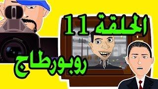 Hikayat Bouzebal Reportage