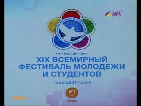В 2017 Сочи примет XIX Всемирный фестиваль молодежи и студентов