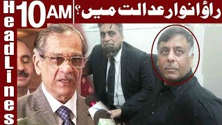 Rao Anwar in Court Room? - Headlines 10 AM - 16 February 2018 - Express News