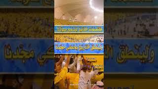 نشيد نادي النصر السعودي     -