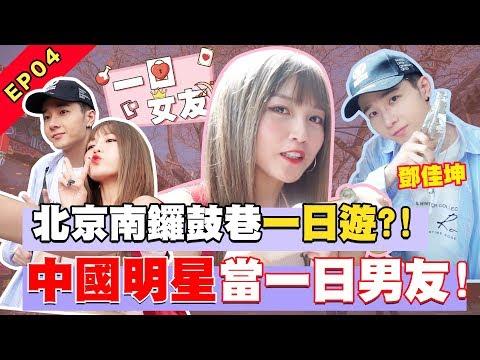 中国明星,当一日男友!【一日女友 EP4】