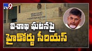 Chandrababu Vizag tour case: HC postpones hearing of TDP p..