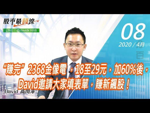 """20200408《股市最錢線》#高閔漳,""""賺完""""2368金像電 ,18至29元,加60%後,David邀請大家填表單,賺新飆股!"""