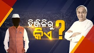 CM Naveen Patnaik To Contest 2019 Election From Western Odisha!
